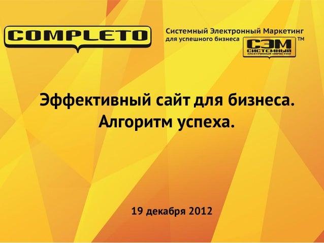 Эффективный сайт для бизнеса.      Алгоритм успеха.          19 декабря 2012