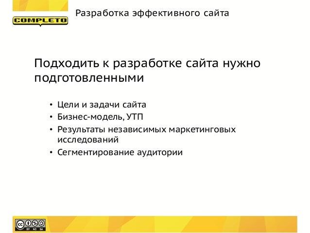 Разработка эффективного сайтаПодходить к разработке сайта нужноподготовленными  • Цели и задачи сайта  • Бизнес-модель, УТ...