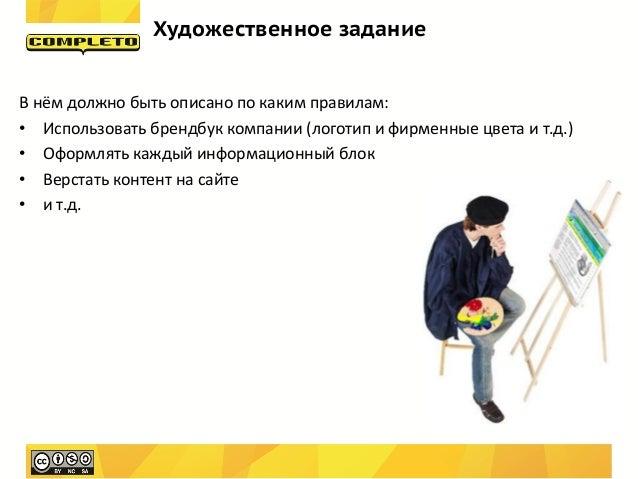 Художественное заданиеВ нём должно быть описано по каким правилам:• Использовать брендбук компании (логотип и фирменные цв...