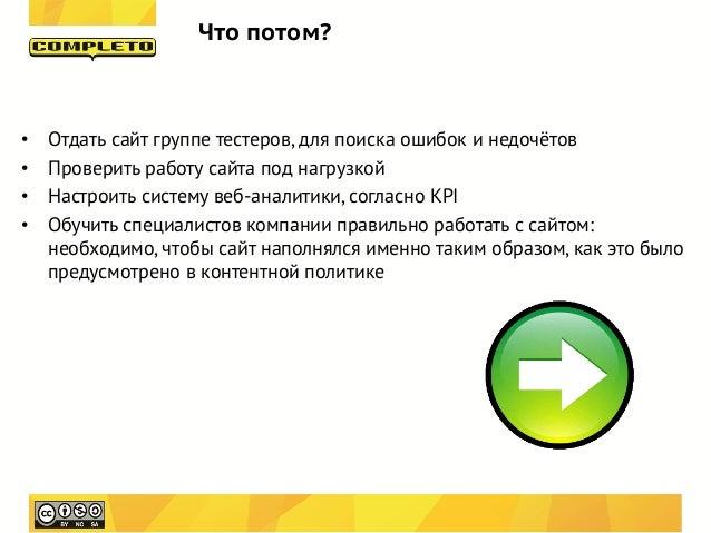 Что потом?•   Отдать сайт группе тестеров, для поиска ошибок и недочётов•   Проверить работу сайта под нагрузкой•   Настро...