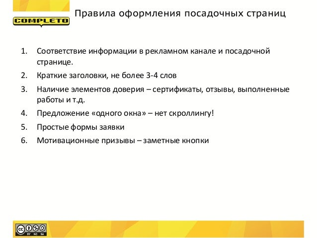 Правила оформления посадочных страниц1.   Соответствие информации в рекламном канале и посадочной     странице.2.   Кратки...