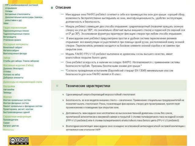 Ошибки при создании посадочных страниц1.   Несоответствие заявляемого предложения в рекламном канале,     посадочной стран...