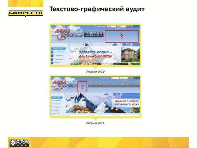 Текстово-графический аудит