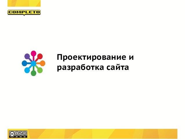 Проектирование иразработка сайта
