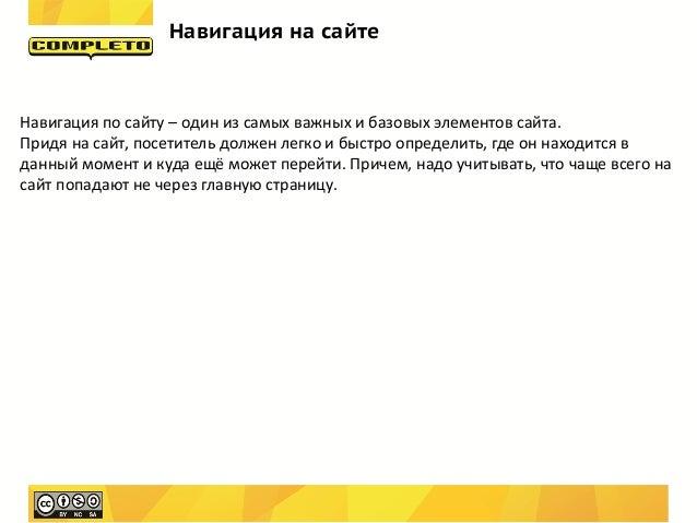 Навигация на сайтеНавигация по сайту – один из самых важных и базовых элементов сайта.Придя на сайт, посетитель должен лег...