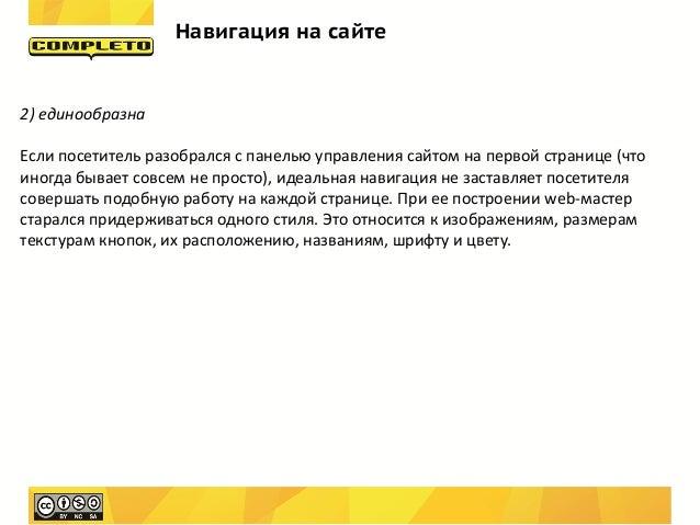 Навигация на сайте2) единообразнаЕсли посетитель разобрался с панелью управления сайтом на первой странице (чтоиногда быва...