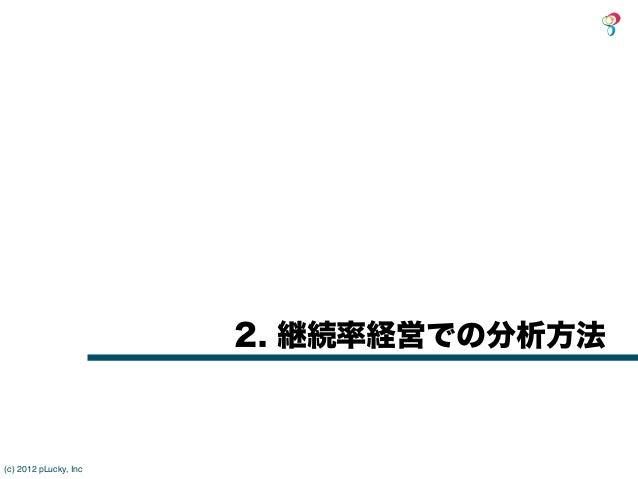 2. 継続率経営での分析方法(c) 2012 pLucky, Inc