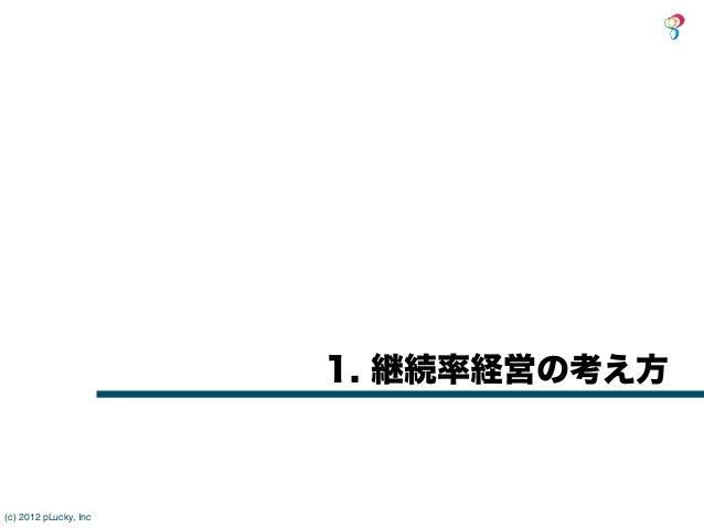 1. 継続率経営の考え方(c) 2012 pLucky, Inc