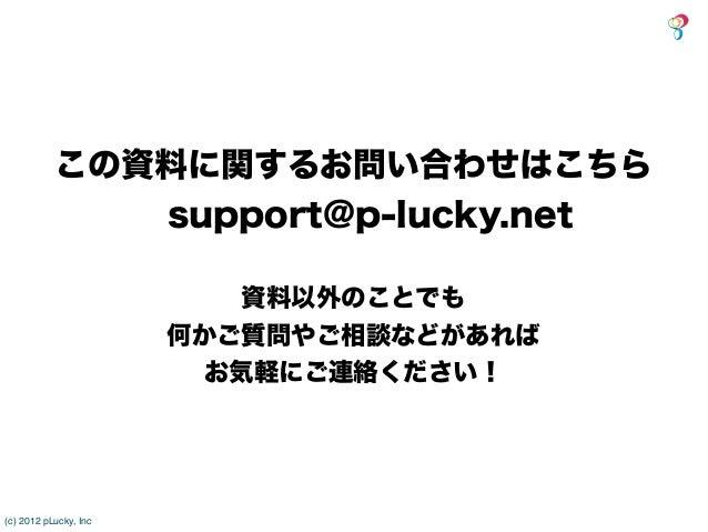 この資料に関するお問い合わせはこちら              support@p-lucky.net                           資料以外のことでも                       何かご質問やご相談などが...
