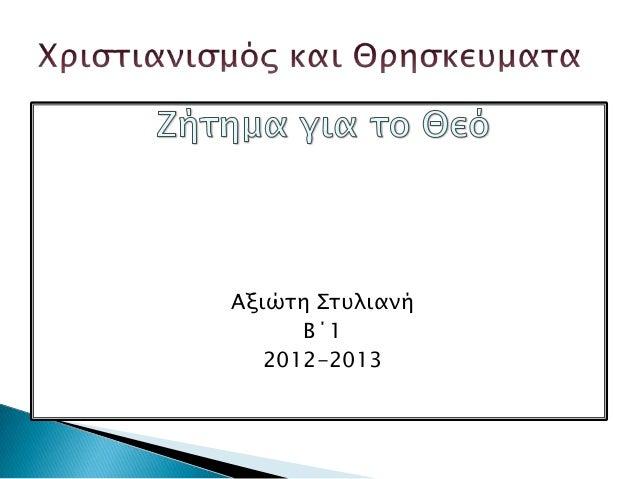 Αξιώση Σστλιανή      Β΄1   2012-2013