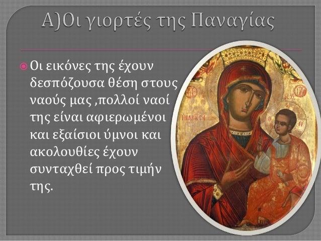 θρησκευτικα παρουσιαση Slide 2