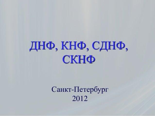 ДНФ, КНФ, СДНФ,     СКНФ   Санкт-Петербург        2012