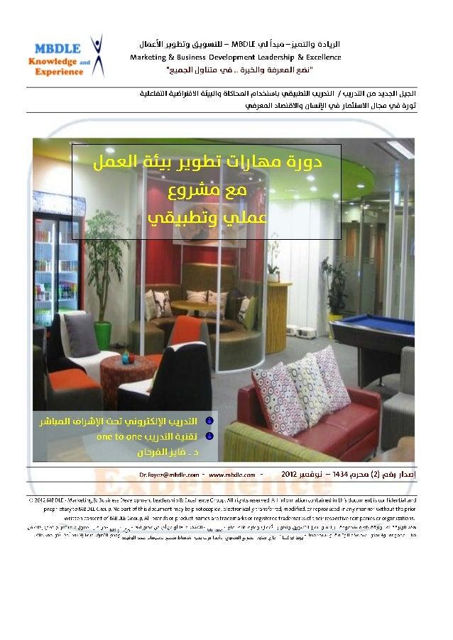 دورة تطوير بيئة العملMarke ting & Business De velopment Le adership & Excellence           -        نسخة مجموعة ا...