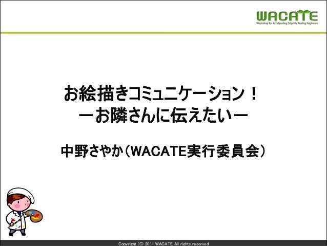 お絵描きコミュニケーション! -お隣さんに伝えたい-中野さやか(WACATE実行委員会)     Copyright (C) 2011 WACATE All rights reserved