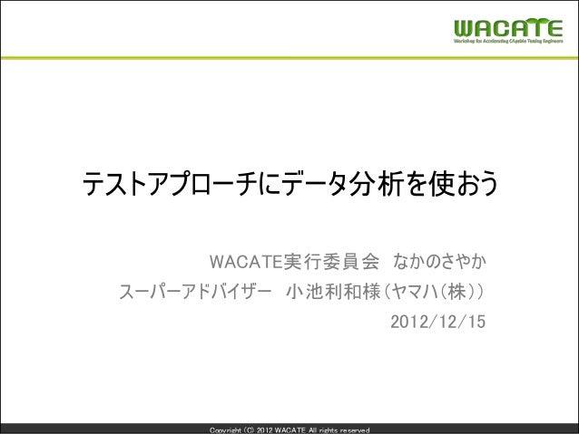 テストアプローチにデータ分析を使おう      WACATE実行委員会 なかのさやか スーパーアドバイザー 小池利和様(ヤマハ(株))                                                      2...