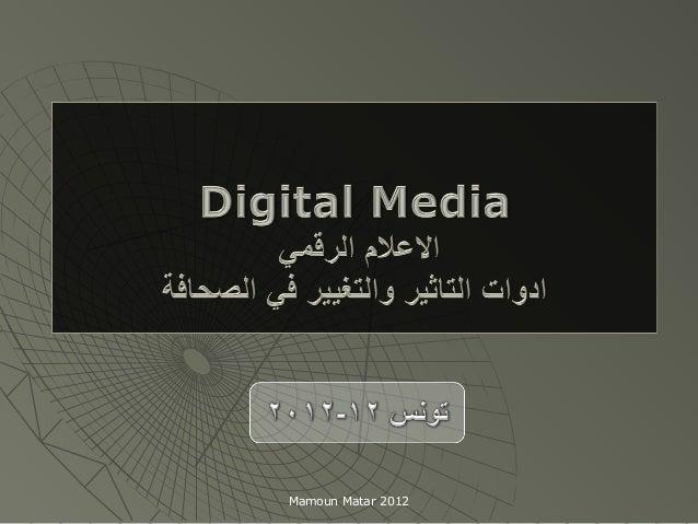 Mamoun Matar 2012