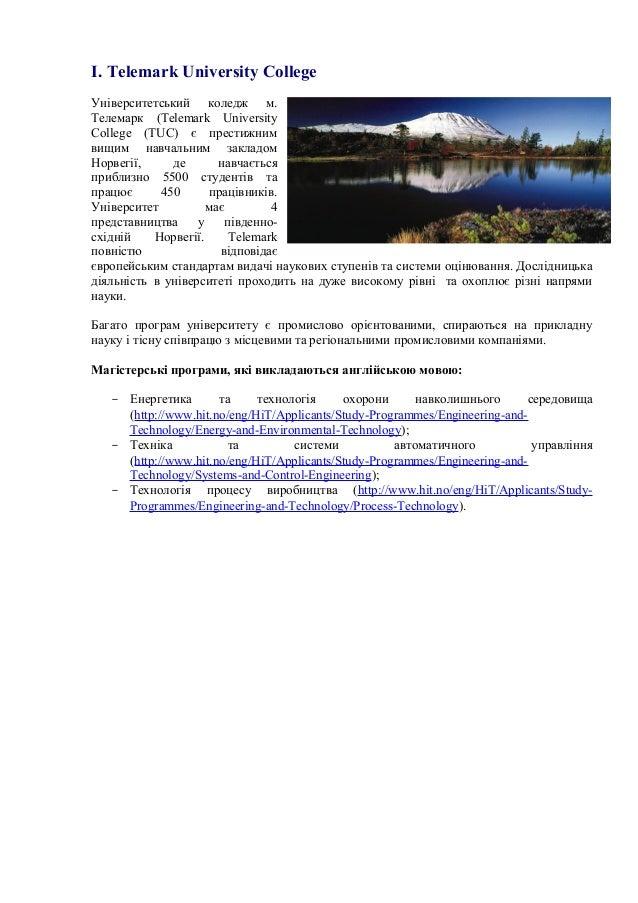 I. Telemark University CollegeУніверситетський коледж м.Телемарк (Telemark UniversityCollege (TUC) є престижнимвищим навча...