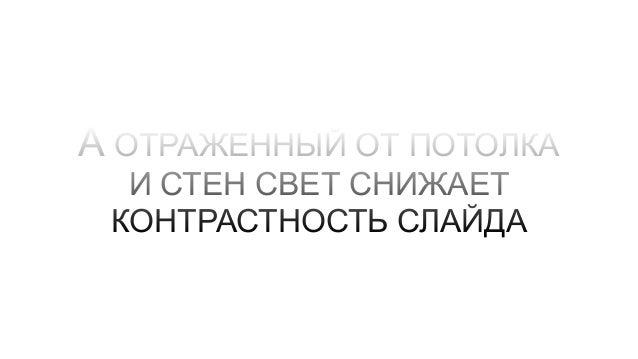ПЕРЕХОДИНА ТЕМНУЮ СТОРОНУ!