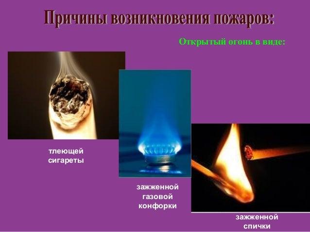 Тлеющее табачное изделие версия пожара группа нэнси дым сигарет с ментолом слушать онлайн бесплатно в хорошем качестве