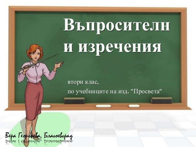 Въпросителн                       и изречения                        втори клас,                        по учебниците на и...