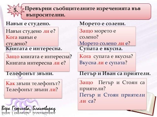 5.    Превърни съобщителните изреченията във           въпросителни.  Навън е студено.            Морето е солени.  Навън ...
