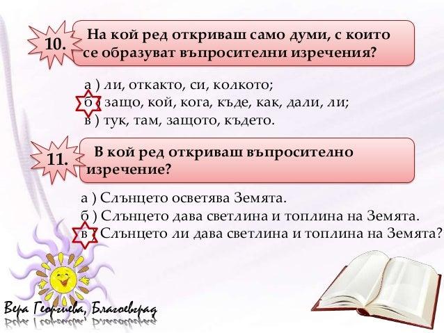 На кой ред откриваш само думи, с които       10.   се образуват въпросителни изречения?              а ) ли, откакто, си, ...