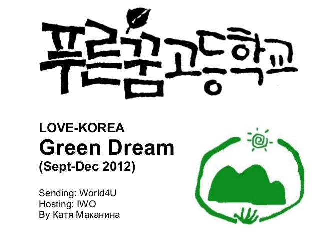 LOVE-KOREAGreen Dream(Sept-Dec 2012)Sending: World4UHosting: IWOBy Катя Маканина