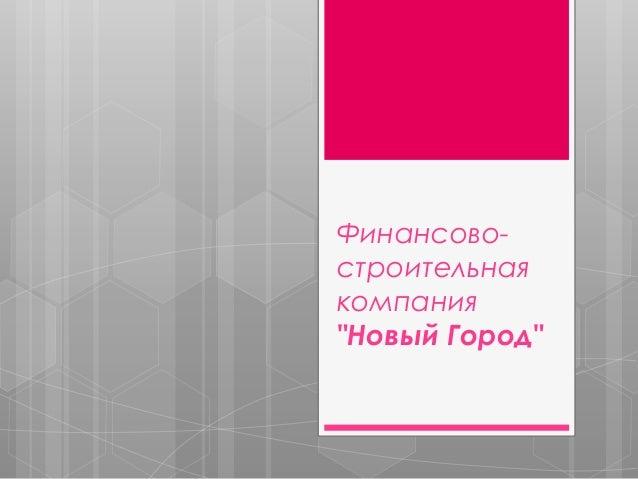 """Финансово-строительнаякомпания""""Новый Город"""""""