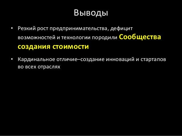 Глобальные проблемы и ограничения мировойинновационной системы        Часть II        (с) Алексей Крол