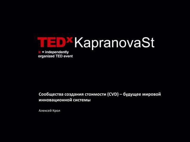 Дефицит возможностей              исообщества создания стоимости            Часть I            (с) Алексей Крол