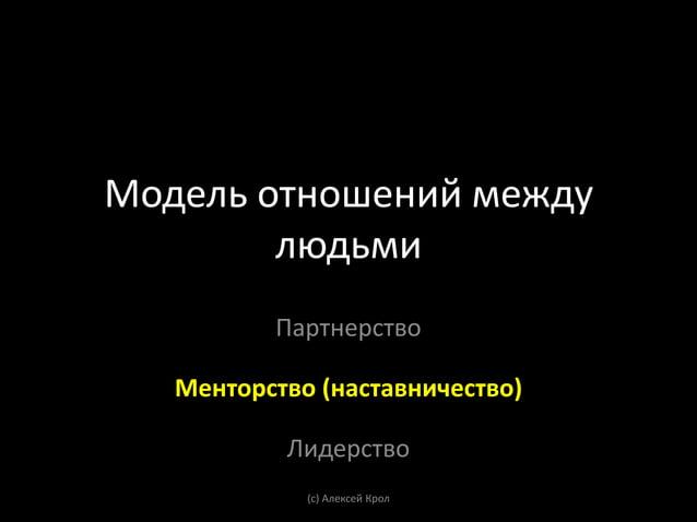 Лидеры    Меритократическиеэлиты:Авторитет+ способности вести людей             (с) Алексей Крол