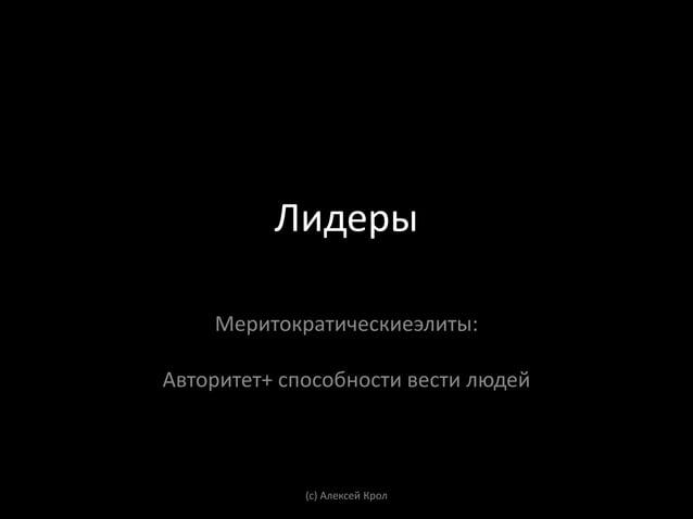 Пользователи            Инновационные           предприниматели                                    КреативныйБизнес-ангелы...