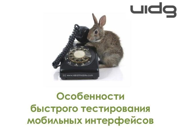 (с) www.rabbitmobile.com     Особенностибыстрого тестированиямобильных интерфейсов