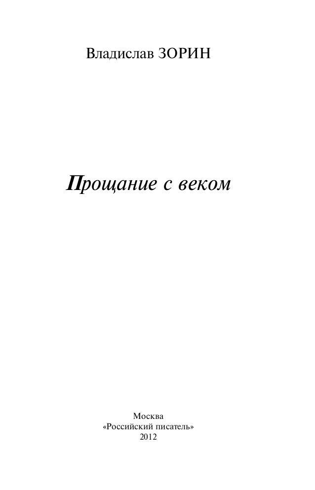 Владислав ЗОРИНПрощание с веком          Москва   «Российский писатель»           2012