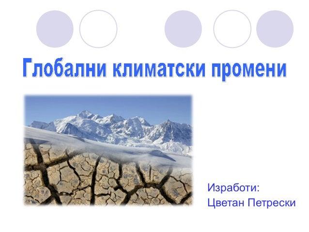 Изработи:Цветан Петрески