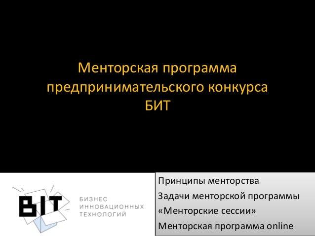 Менторская программапредпринимательского конкурса            БИТ              Принципы менторства              Задачи мент...