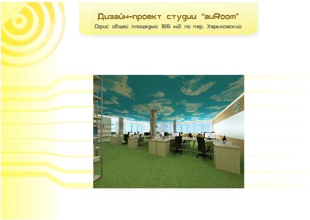 проект офиса пер. харьковский