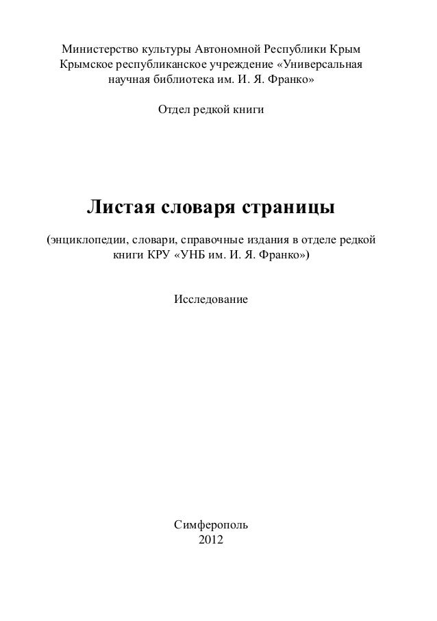 «                   . . .        »(   ,   ,        «      . . .           »)            2012