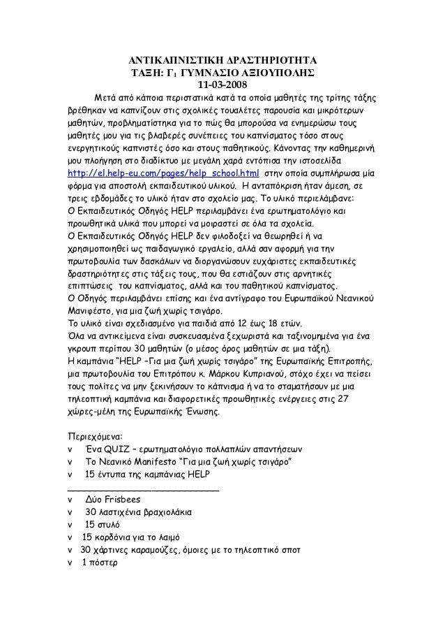 ΑΝΤΙΚΑΠΝΙΣΤΙΚΗ ΔΡΑΣΤΗΡΙΟΤΗΤΑ              ΤΑΞΗ: Γ1 ΓΥΜΝΑΣΙΟ ΑΞΙΟΥΠΟΛΗΣ                         11-03-2008       Μετά από κ...