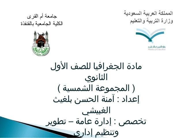 جامعة أم القرىالكلية الجامعية بالقنفذة               مادة الجغرافيا للصف اللول                        الثانوي     ...