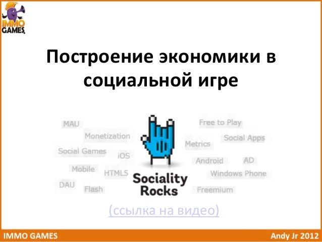 Построение экономики в    социальной игре     (ссылка на видео)