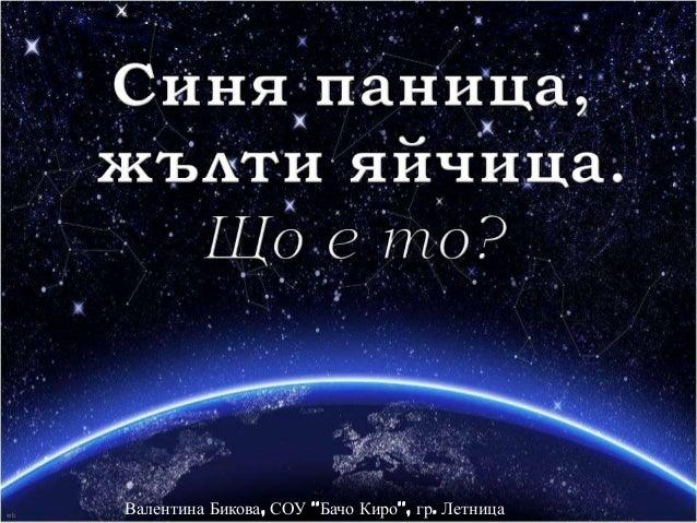 """wb   Валентина Бикова, СОУ """"Бачо Киро"""", гр. Летница"""