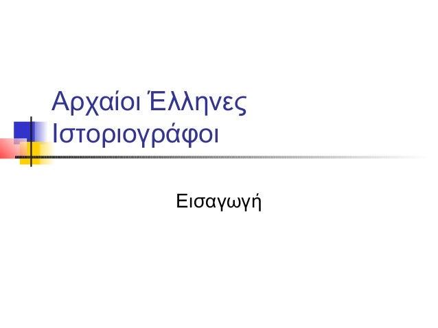 Αρχαίοι ΈλληνεςΙστοριογράφοι         Εισαγωγή