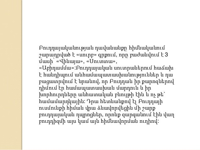 բուդդայականություն Slide 3