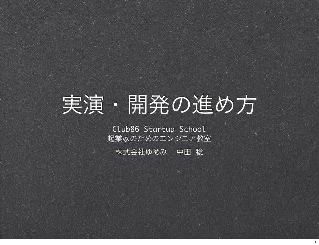 実演・開発の進め方   Club86 Startup School  起業家のためのエンジニア教室   株式会社ゆめみ      中田 稔                           1