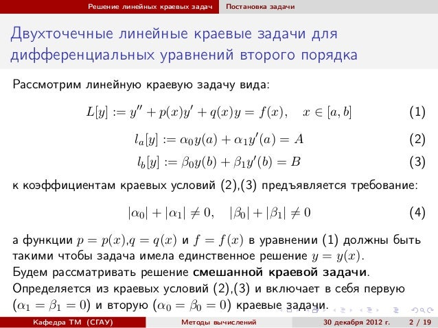 Решение краевых задач matlab помогу решить задачи по геометрии