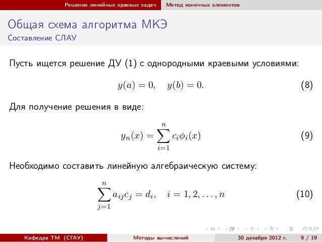 Решение задач методом конечных элементов калькулятор для решения задач скачать
