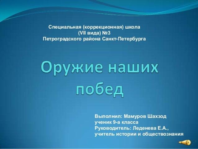 Специальная (коррекционная) школа             (VII вида) №3Петроградского района Санкт-Петербурга                   Выполн...