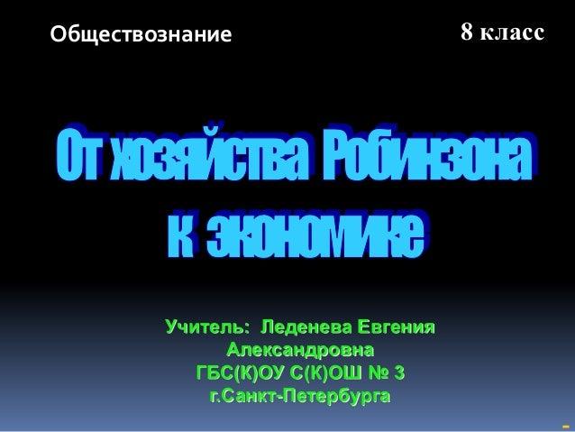 Обществознание                      8 класс        Учитель: Леденева Евгения              Александровна           ГБС(К)ОУ...