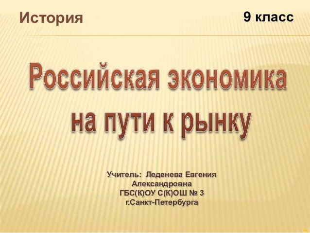 История                               9 класс          Учитель: Леденева Евгения                Александровна             ...